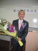 受賞後花束を受ける山田五郎さん